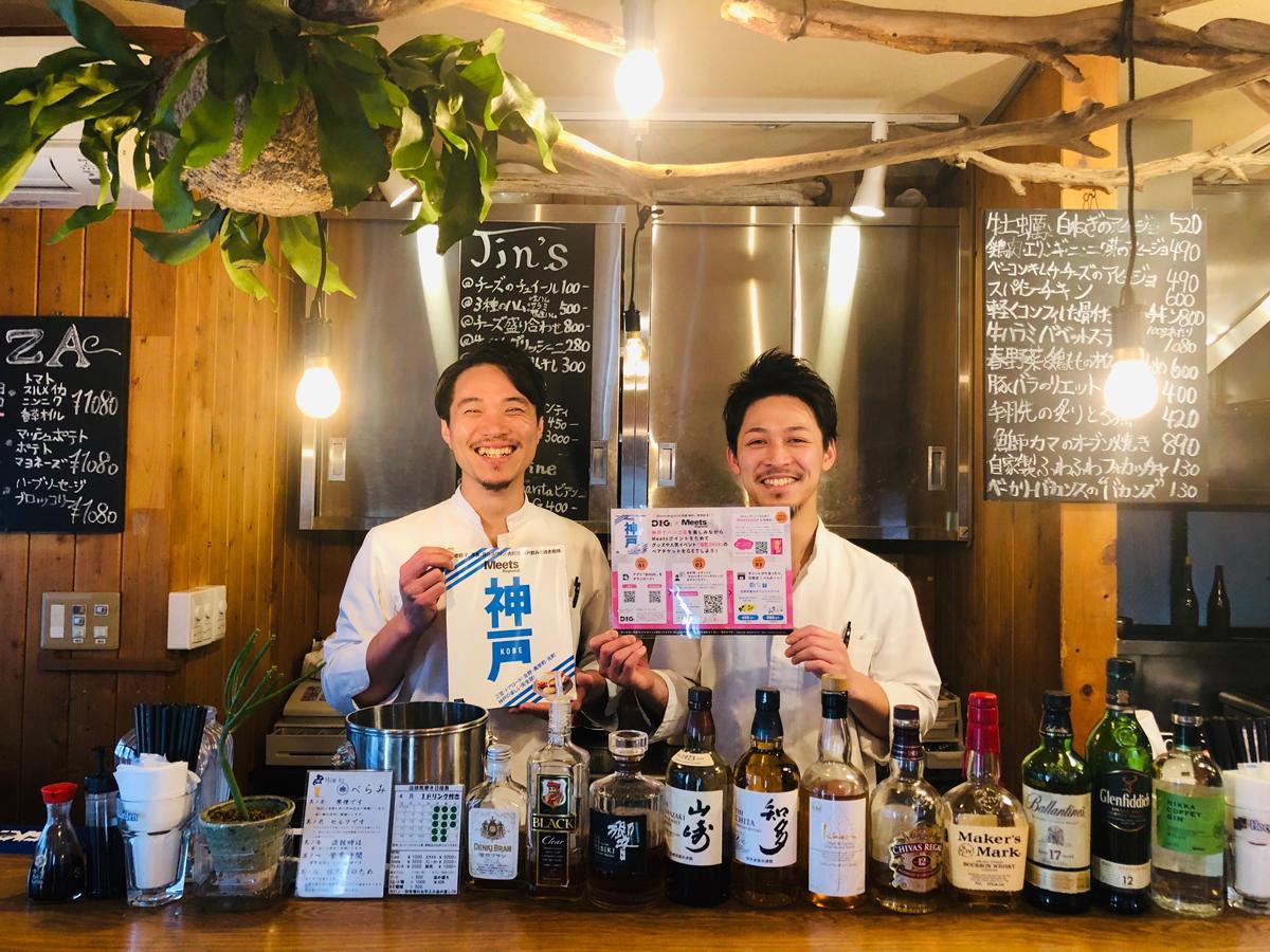 イベントに参加する立ち飲み居酒屋「べらみ(Bel-Ami)」店主の江顕仁さん(左)と杉谷壮一郎さん(右)