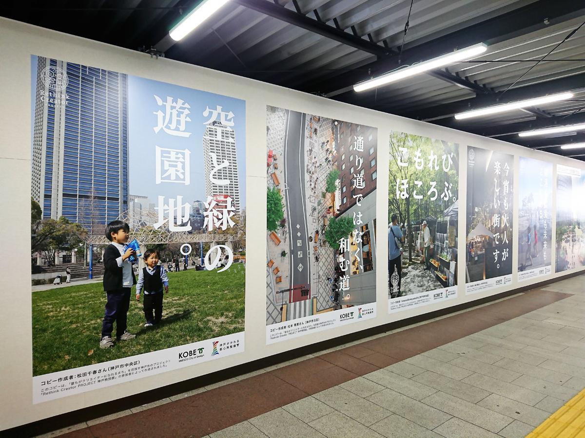JR三ノ宮駅中央改札口南側通路に掲示された「Rethink Creator Project 神戸特別版」受講生の作品