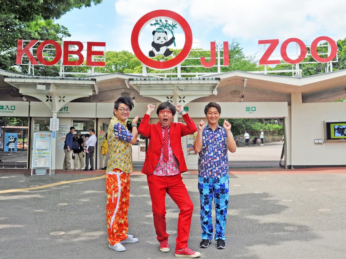 神戸市立王子動物園初の応援隊長に就任した神戸を中心に活動するワクワクロックンロールバンド「ワタナベフラワー」