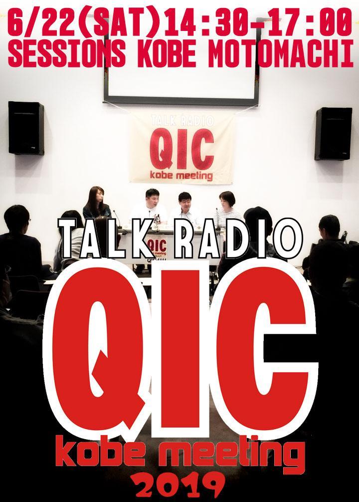 ウェブラジオ放送局「FMC」の番組「QIC(Quemule Insider Club)」リスナーの集い「QIC Kobe Meeting 2019」開催