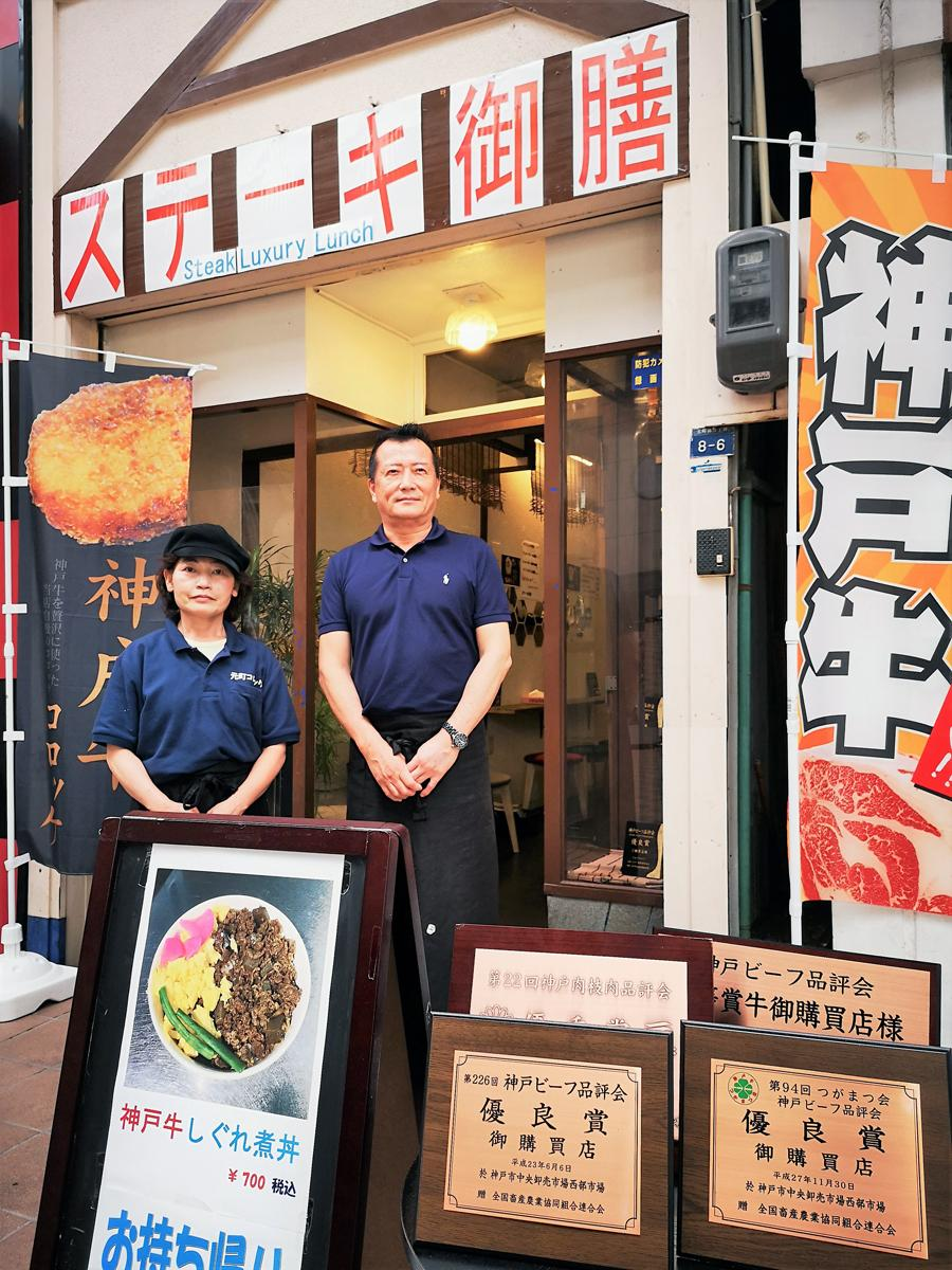 「ステーキ御膳」の久道丈生店長(右)とスタッフ