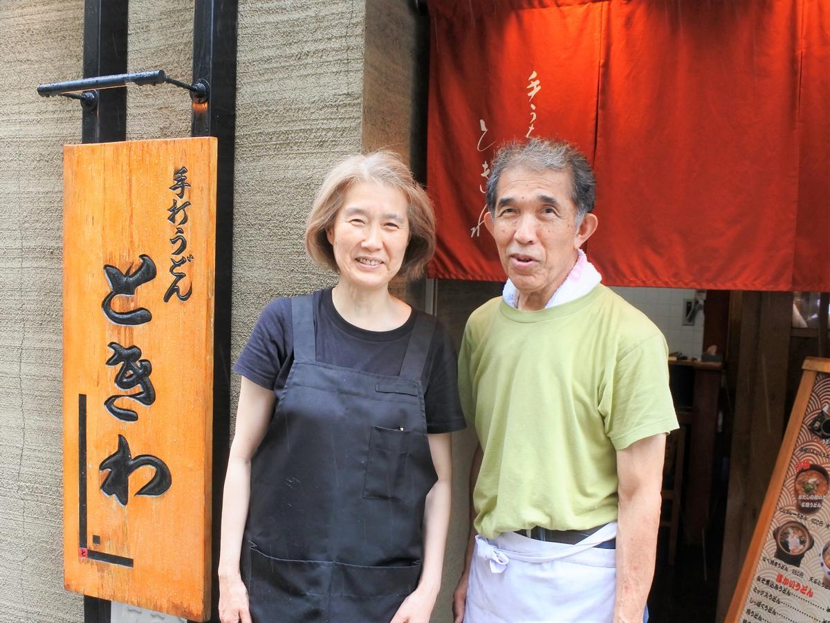 老舗手打ちうどん店「ときわ」店主・松尾章生さん夫妻