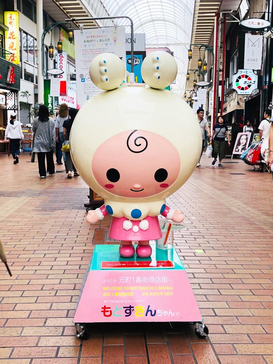 神戸元町1番街で宝探しイベント「もとずきんちゃんを探せ!」