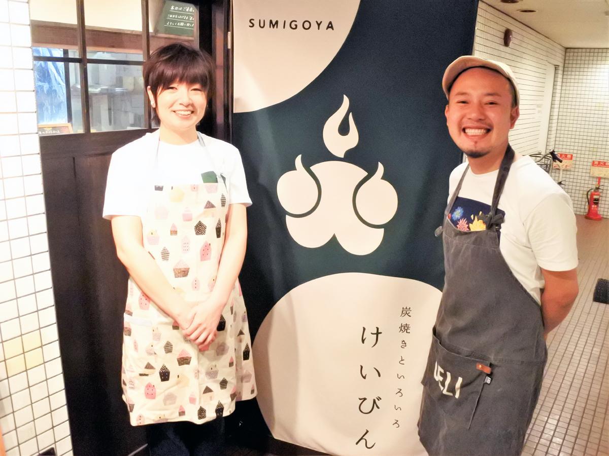 炭焼き居酒屋「炭小家 けいびん」店主の宮本圭敏さん(右)、妻でおかみの有加さん(左)