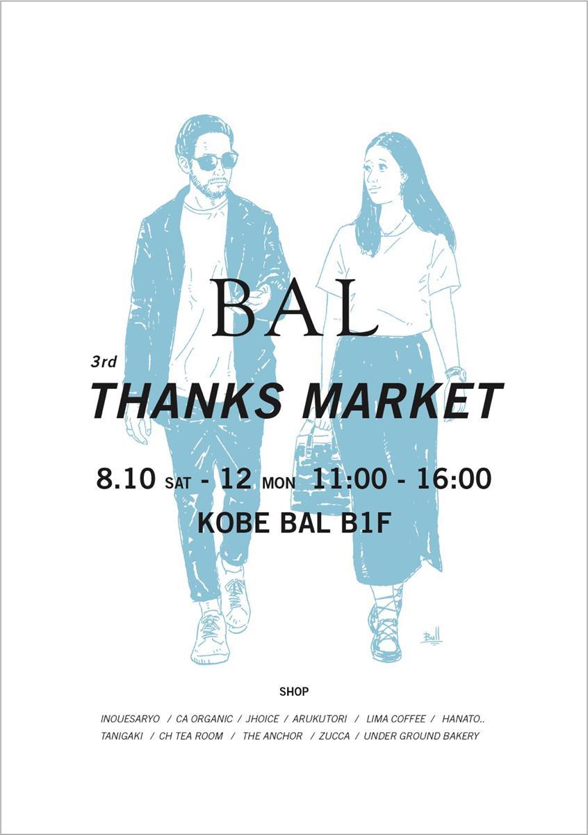 兵庫県の個性派飲食店が一堂に集まる「KOBE BAL THANKS MARKET」が開催される
