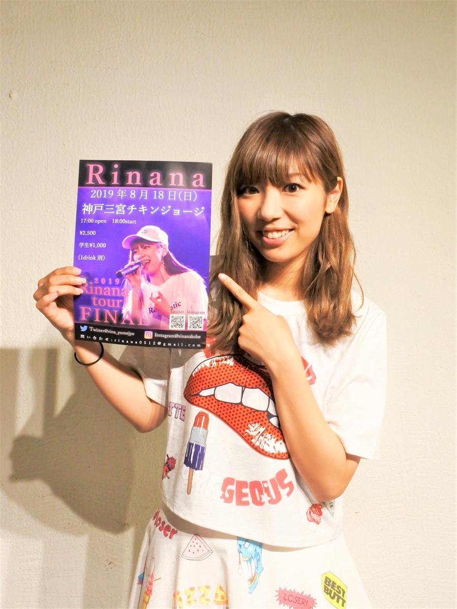 ワンマンツアーファイナルのフライヤーを持つシンガー・ソングライターRinanaさんこと「民族ハッピー組」の卯内里奈さん