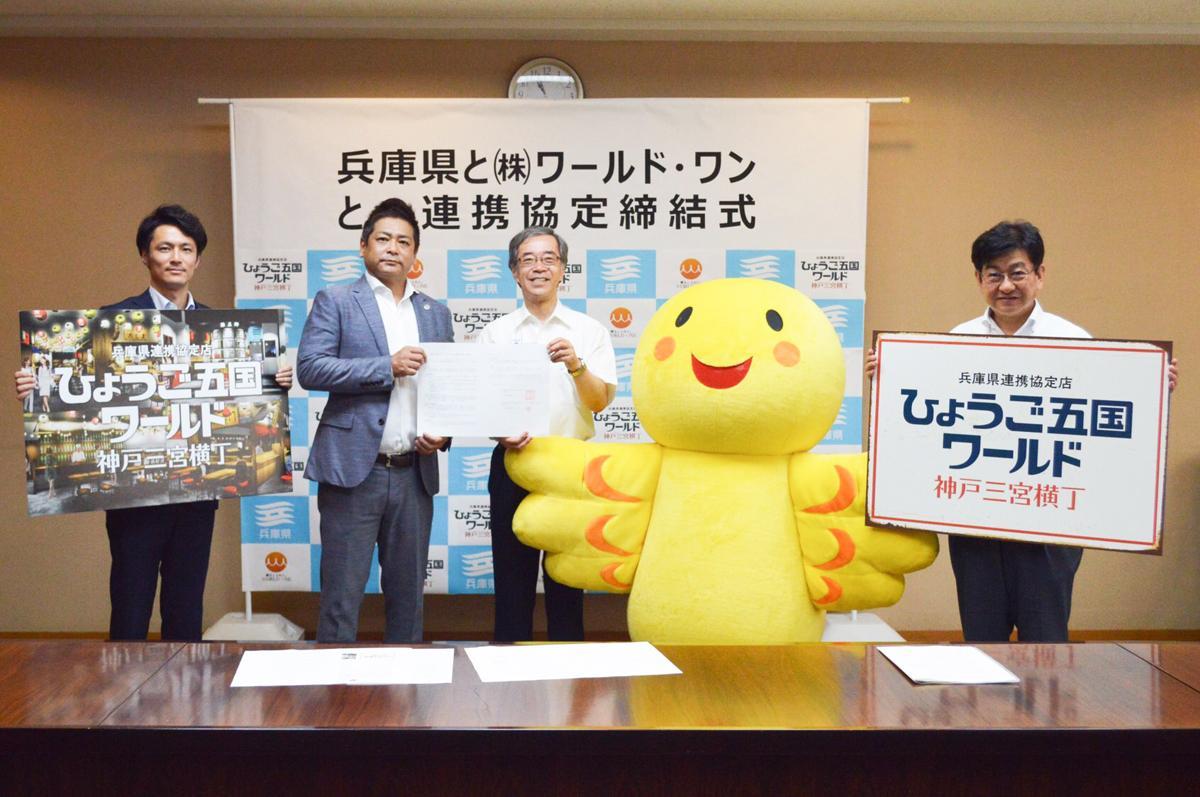 兵庫県と神戸を中心に地方活性化型飲食店を展開するワールド・ワンが連携協定締結