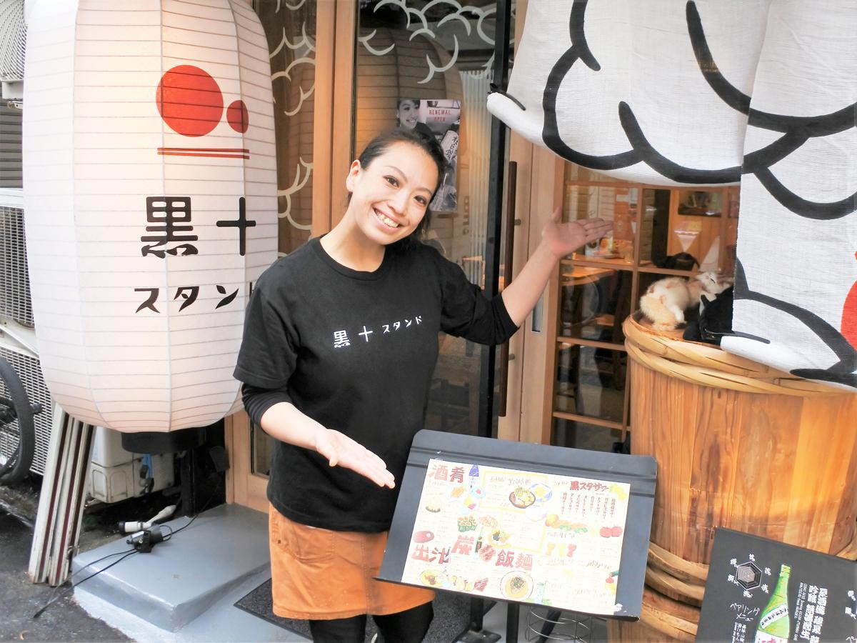 日本酒バー「黒十スタンド」店長の霜崎璃英子さん