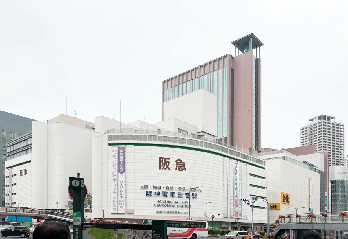 「神戸阪急」外観イメージ