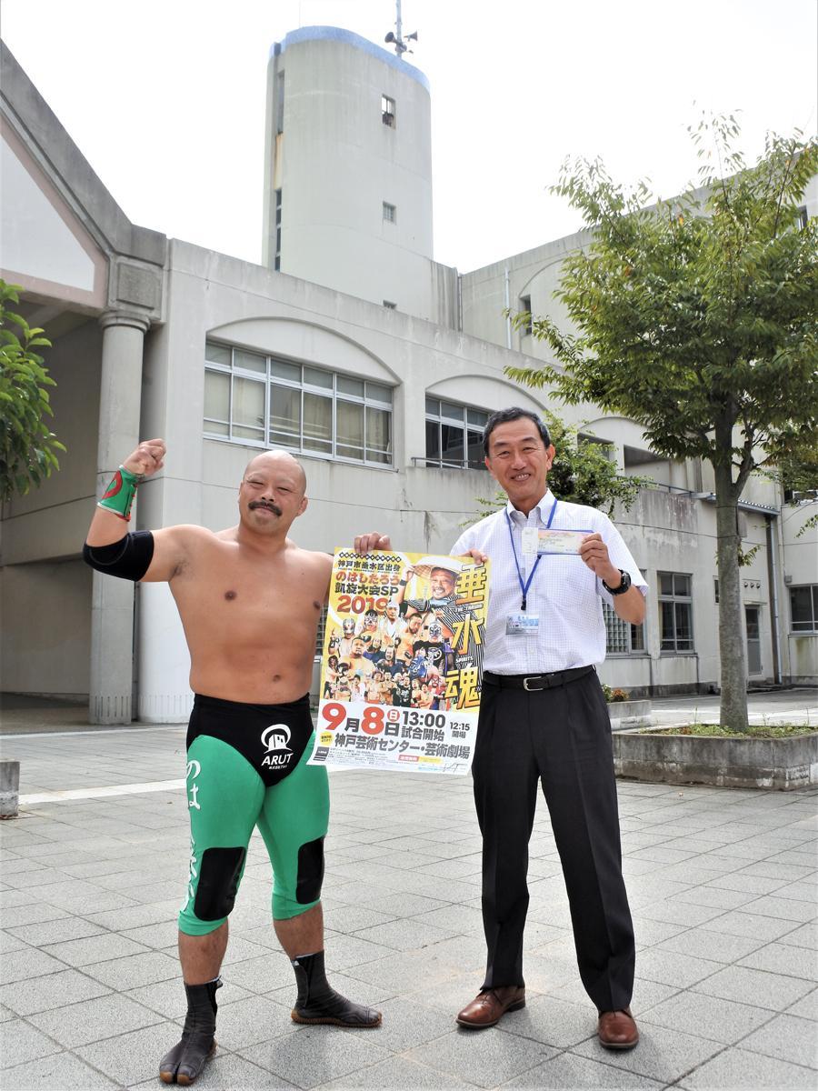 神戸市垂水区出身のプロレスラー・のはしたろう選手と神戸市立星陵台中学校の河瀬将広校長