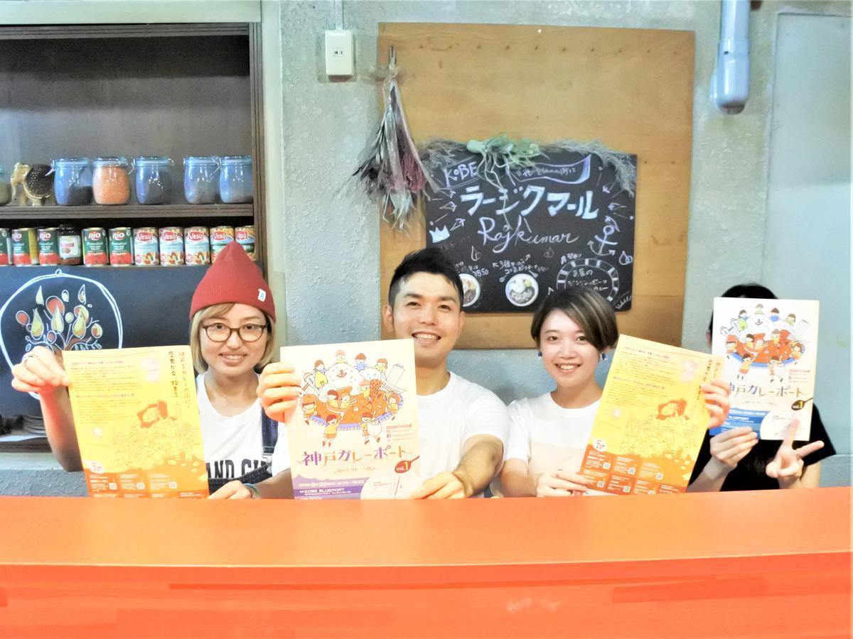 神戸の間借りカレー店「ラージクマール」店主の片山絢一さん(中央)と実行委員会メンバーたち