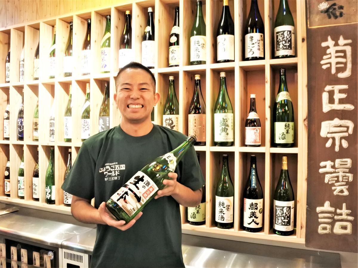 日本酒コーナーに立つ「ひょうご五国ワールド 神戸三宮横丁」の渡辺悠店長