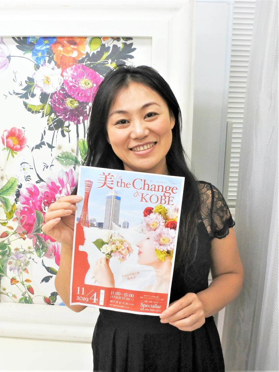 「美 the Change KOBE」を主催する美容コンシェルジュの片岡仁妍さん(「シミ脱毛サロン Speciallar」経営)