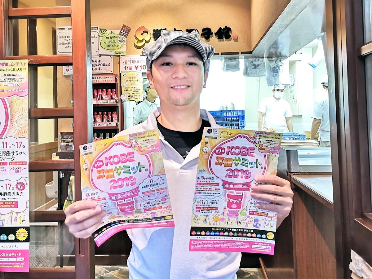 南京町にある「元祖豚饅頭(まんじゅう)店『老祥記(ろうしょうき)』」の四代目・曹祐仁(そうまさひと)さん