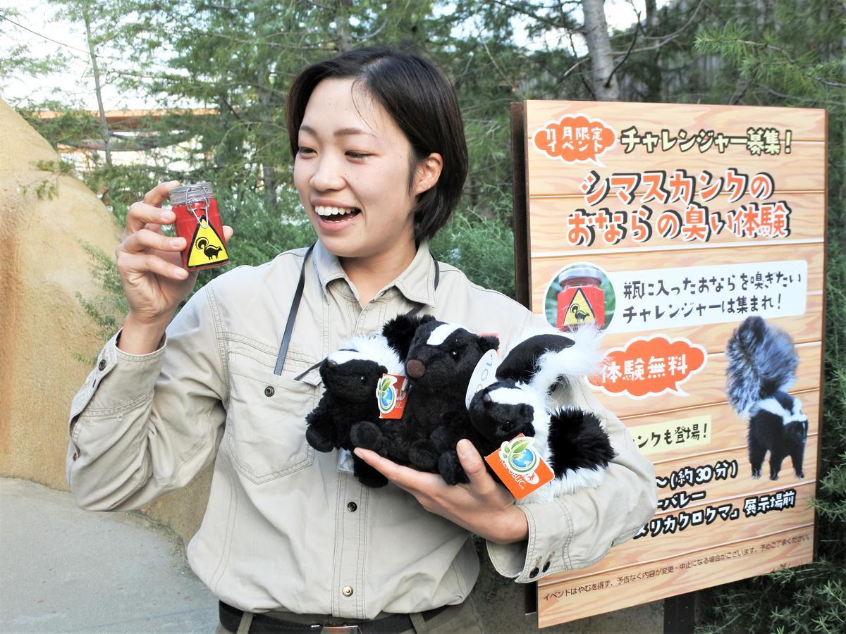 シマスカンクの「おならの瓶詰め」を持つ飼育スタッフの河合捺菜美さん