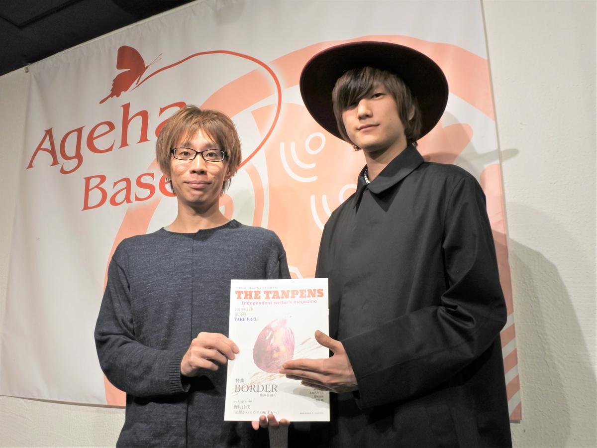 左から、関西発小説家ユニット「Bekko(ベッコ)」共同代表の権藤将輝さんと神戸を中心に活動するロックバンド「GIA RHYTHM(ジャイアリズム)」の前田航さん(Vo&Gt)