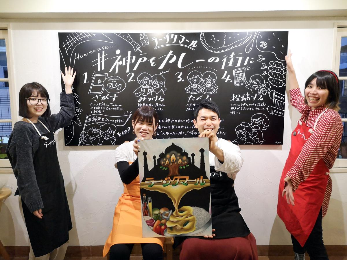「神戸カレー食堂 ラージクマール」店主の片山絢一さんとスタッフら