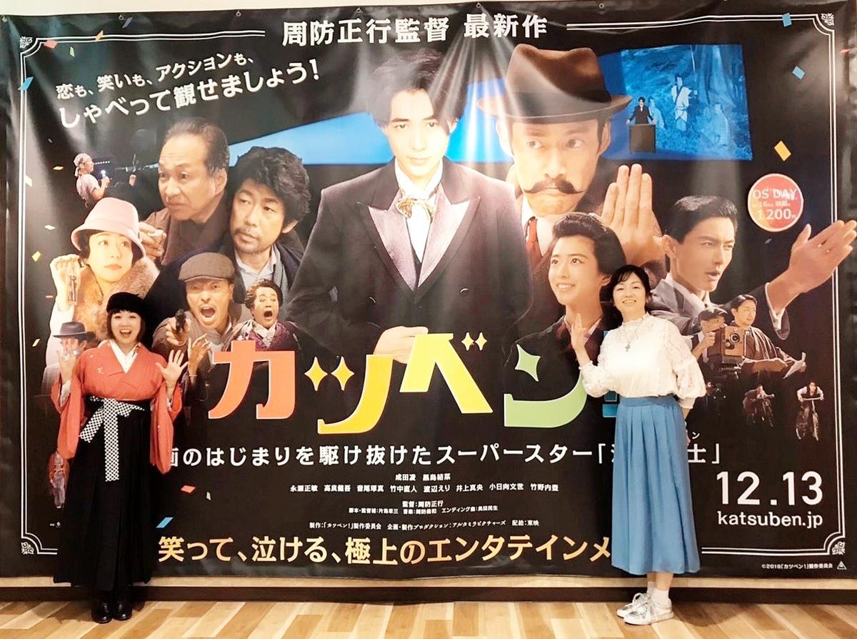 映画「カツベン!」を紹介する活動写真弁士の大森くみこさん(左)とピアニストの天宮遥さん(右)