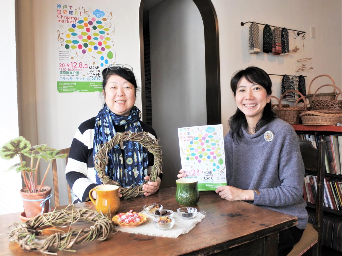 「こうべガーデンカフェ」実行委員長の小西美鶴さん(左)、ラトビア雑貨専門店「SUBARU」店主の溝口明子さん(右)