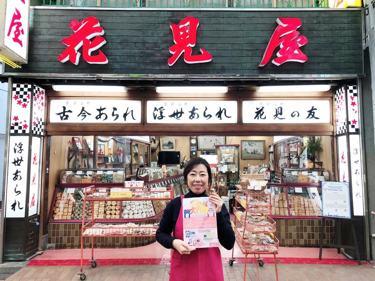 ポイントの交換場所になっている神戸元町1番街の「花見屋 神戸元町本店」