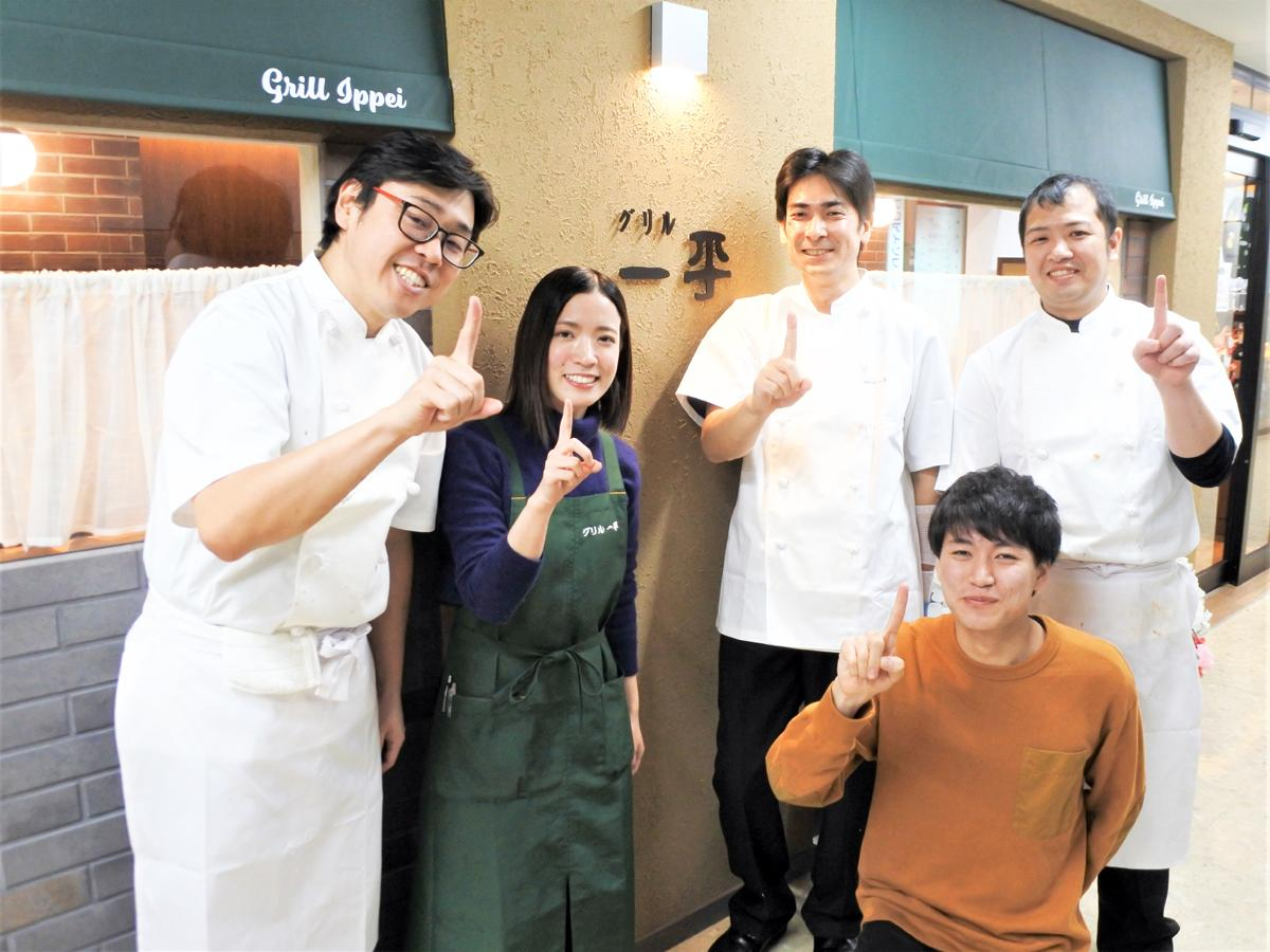 「グリル一平 元町東店」店主の山本憲吾さん(左)とスタッフら