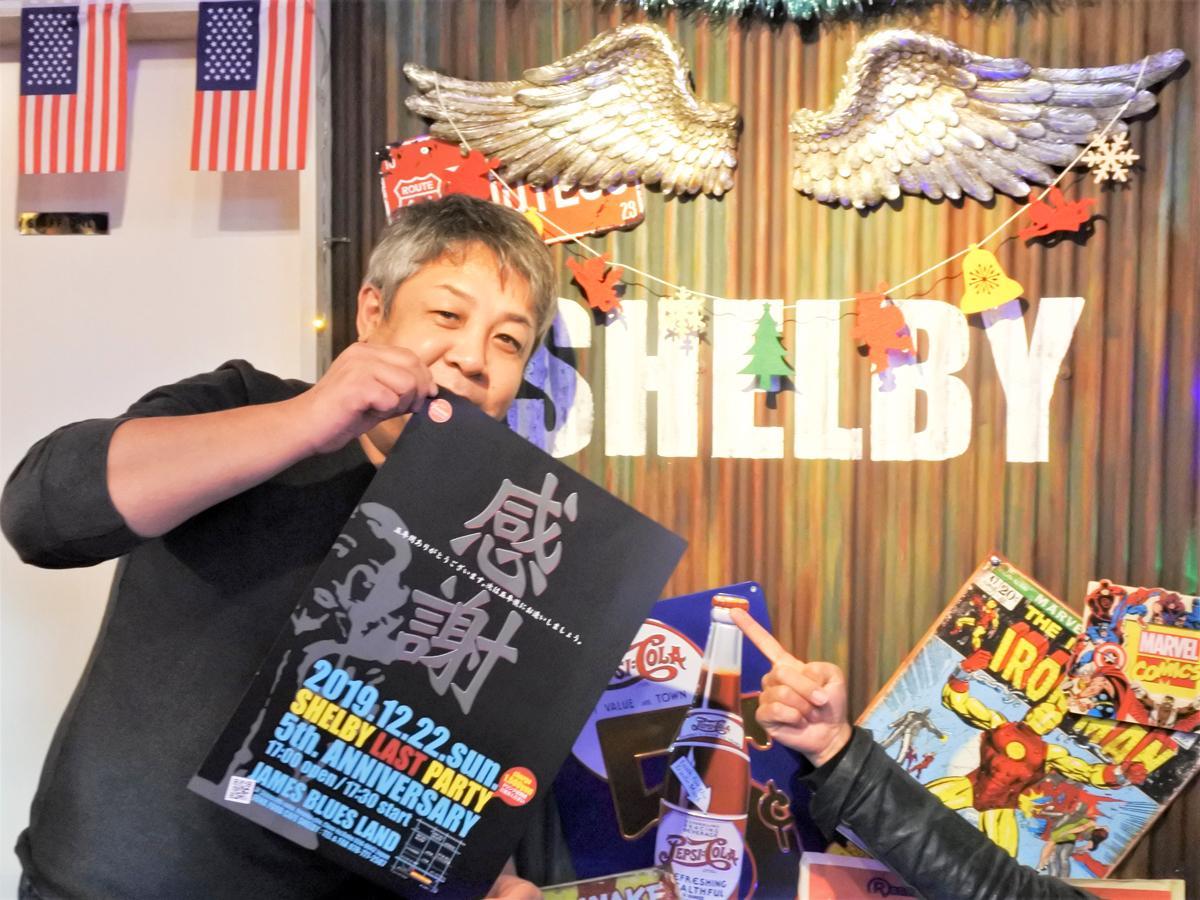 ハンバーガー&アメリカンフードの店「JUNK FOOD CAFE SHELBY(ジャンクフード・カフェ・シェルビー)」店主の杉本大輔さん