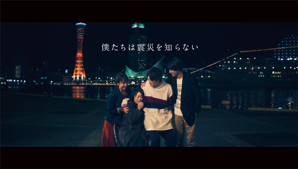 阪神・淡路大震災前後に神戸で生まれた25歳の若者が主役のショートフィルム「僕たちは震災を知らない」を公開