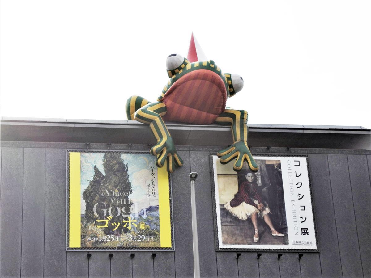 「ゴッホ展」を紹介する兵庫県立美術館屋上にあるシンボルオブジェ「美かえる」
