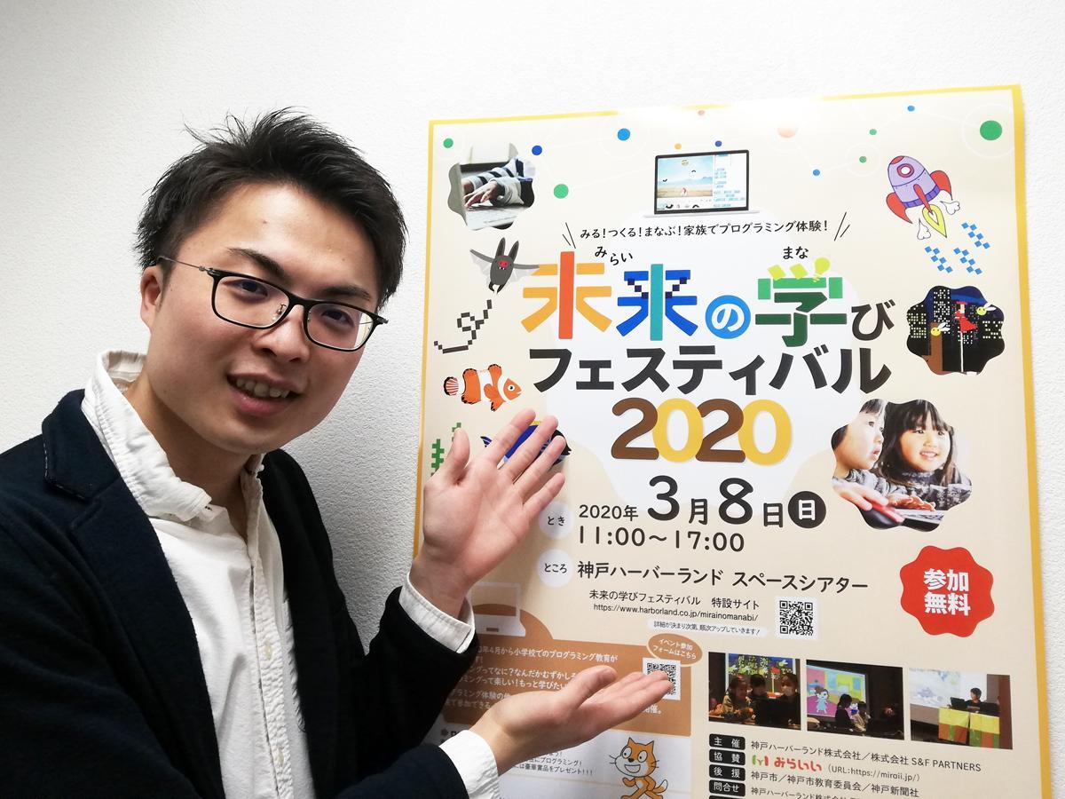 「未来の学びフェスティバル2020」でMCを務める「S&&F PARTNERS」の山本皓太さん
