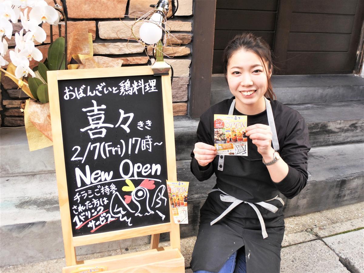 鶏料理とおばんざい「喜々(きき)」店主の藤本千賀子さん