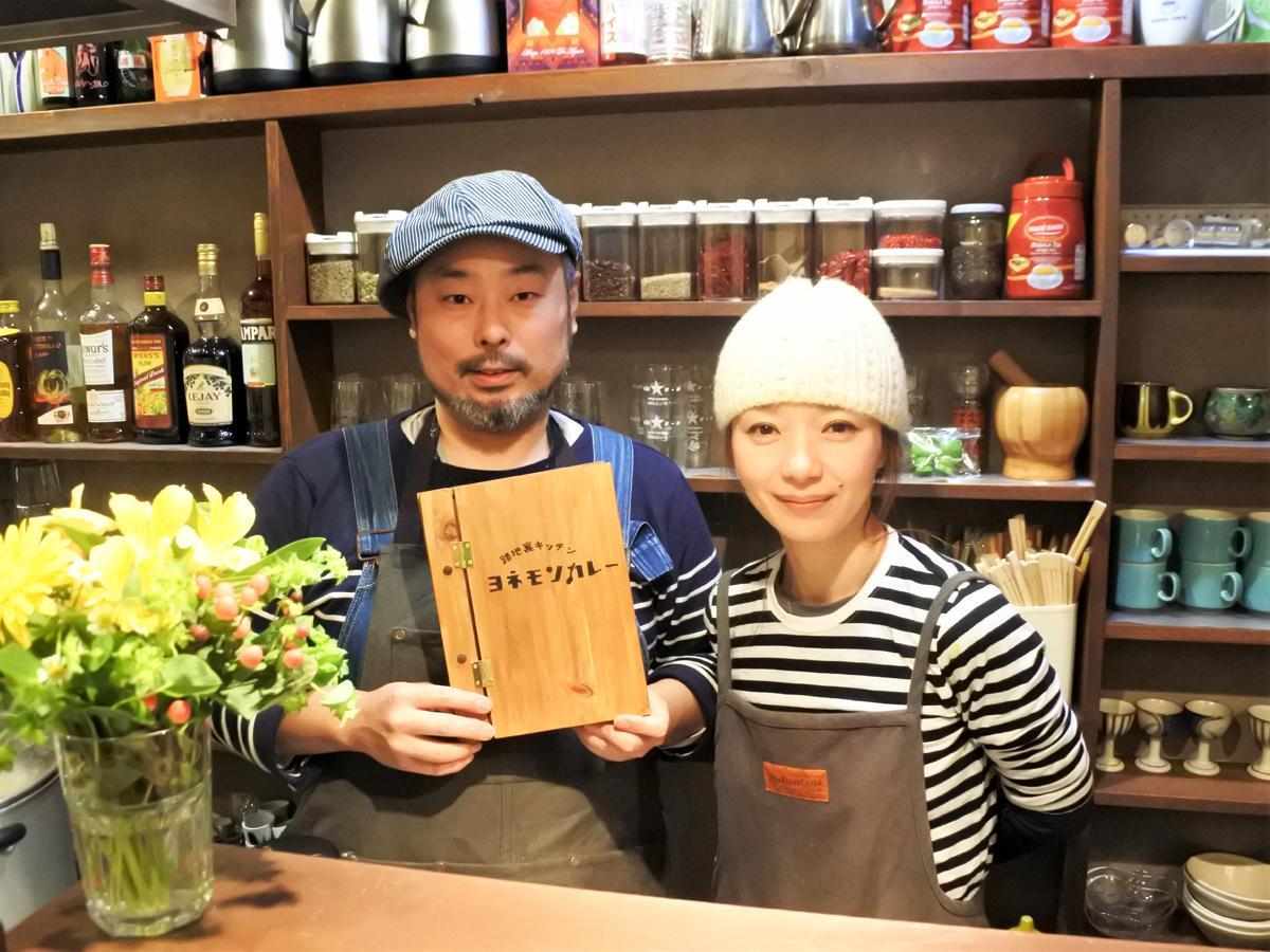 創作スパイスカレー&鶏料理の店「路地裏キッチン ヨネモンカレー」マスター・米光将司さん夫妻