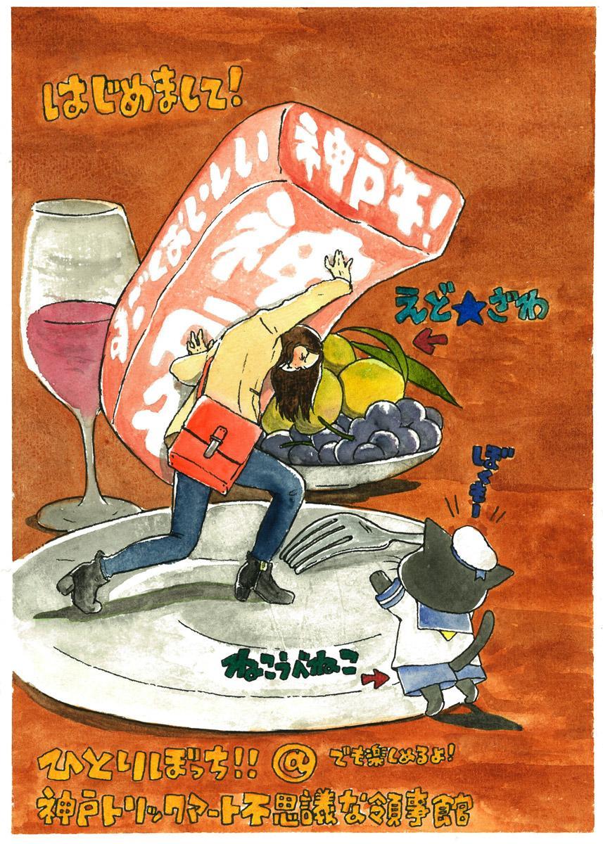 神戸牛を背負う「えど★ざわ」さんとオスの黒猫キャラクター「ねこうべねこ」