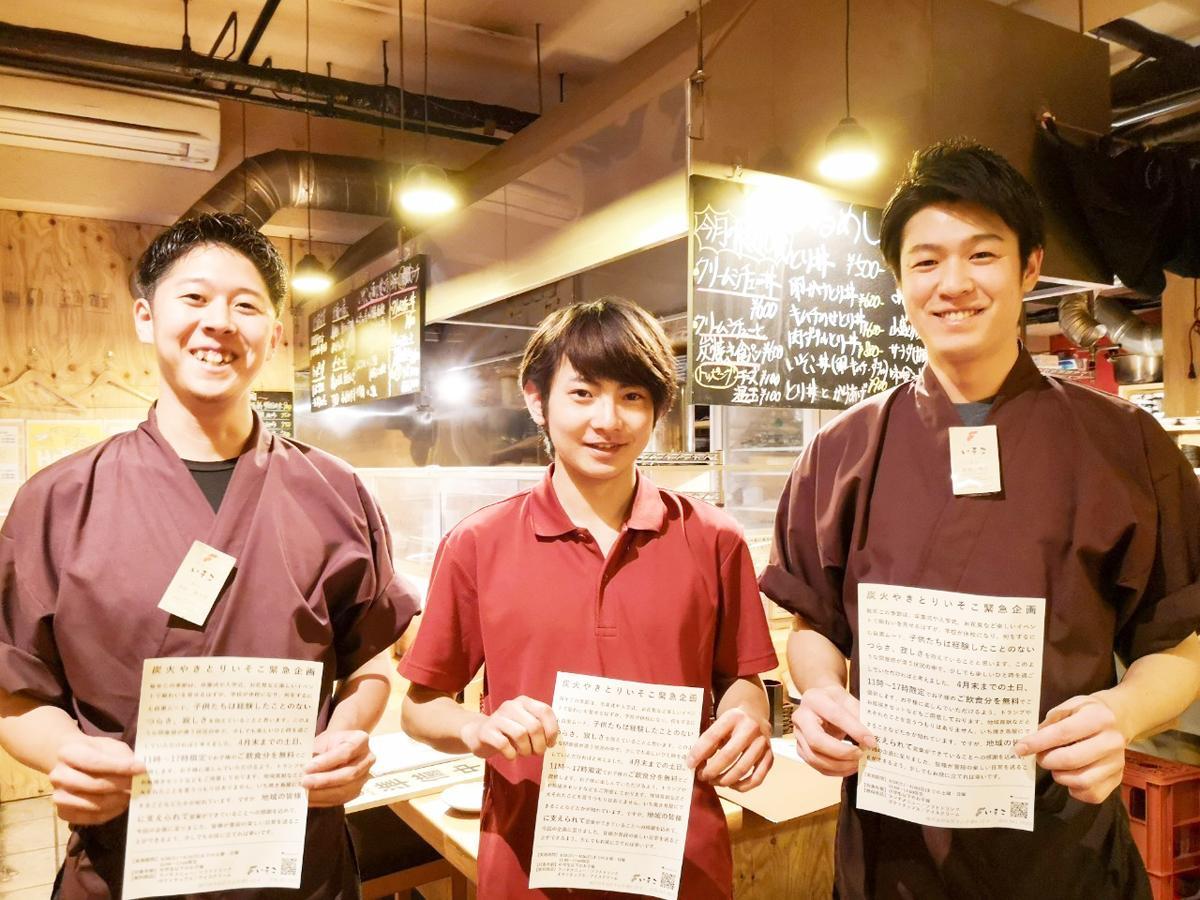左から「炭火やきとり いそこ」副店長の吉田翔太郎さん、スタッフの長瀬涼太さん、店長の清水零生さん