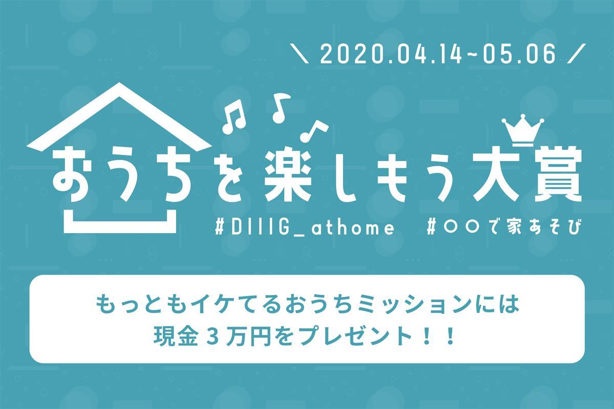 神戸のIT企業「DIIIG」が現在、家の中で楽しめる遊びをインスタグラムで募集するキャンペーン「おうちを楽しもう」大賞を行っている。