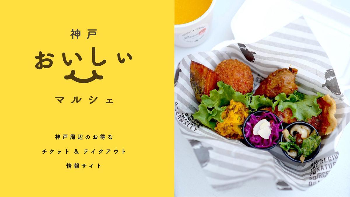 テークアウト・デリバリー・チケット情報サイト「神戸おいしいマルシェ」