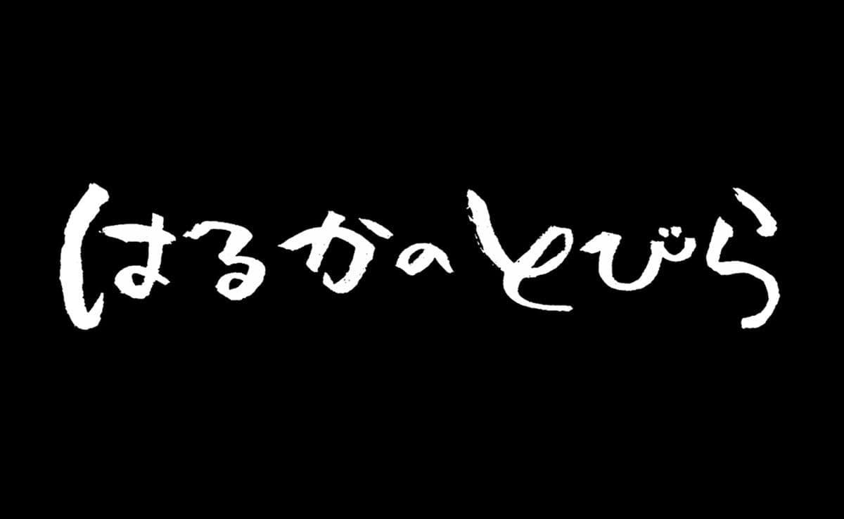 「みぽりん」本編題字も担当したののさんによるリモート短編映画「はるかのとびら」の題字