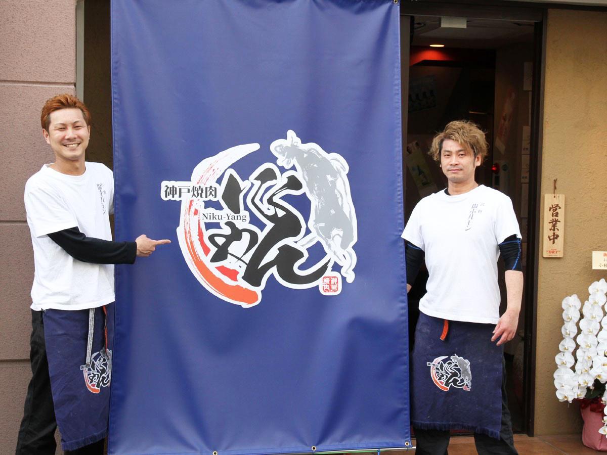 「神戸焼肉 にくやん 新在家店」統括マネジャーの井辻崇人さん(左)