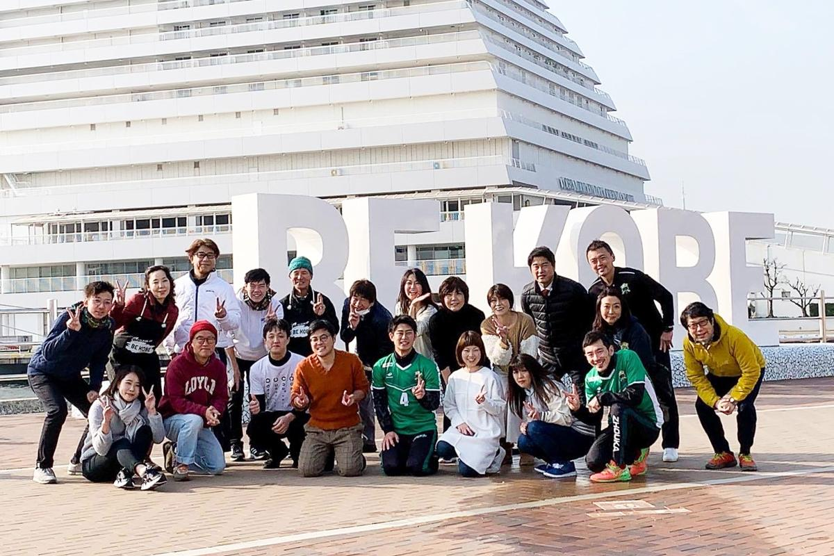 丸2年を迎えた2月3日の定期清掃「BE KOBE クリーンアップ」の参加者ら