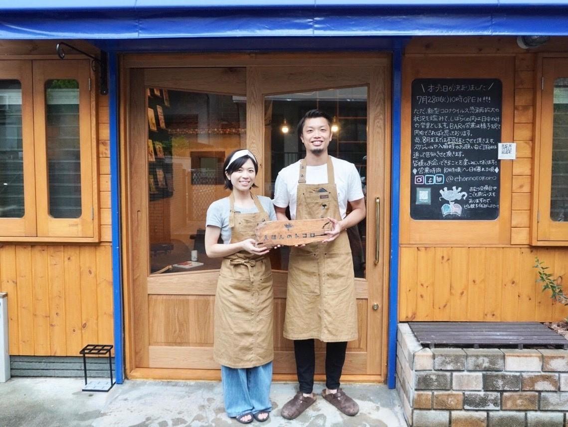 カフェ併設の絵本専門店「えほんのトコロ」を営むのは山田圭吾さん、千夏さん夫妻
