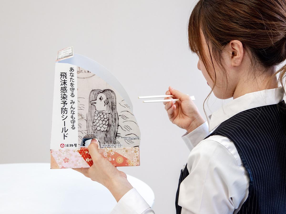 神戸の「淡路屋」が新型コロナウイルス対策で「飛沫感染予防シールド付き弁当箱」を開発した