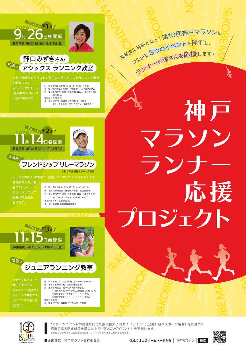 「第10回神戸マラソン」へつなげる「神戸マラソン ランナー応援プロジェクト」