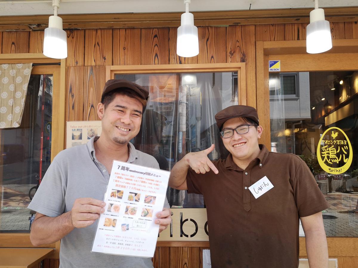 鳥料理の店「ダイニング居酒屋 鶏バル」店主の大西啓太さん(左)