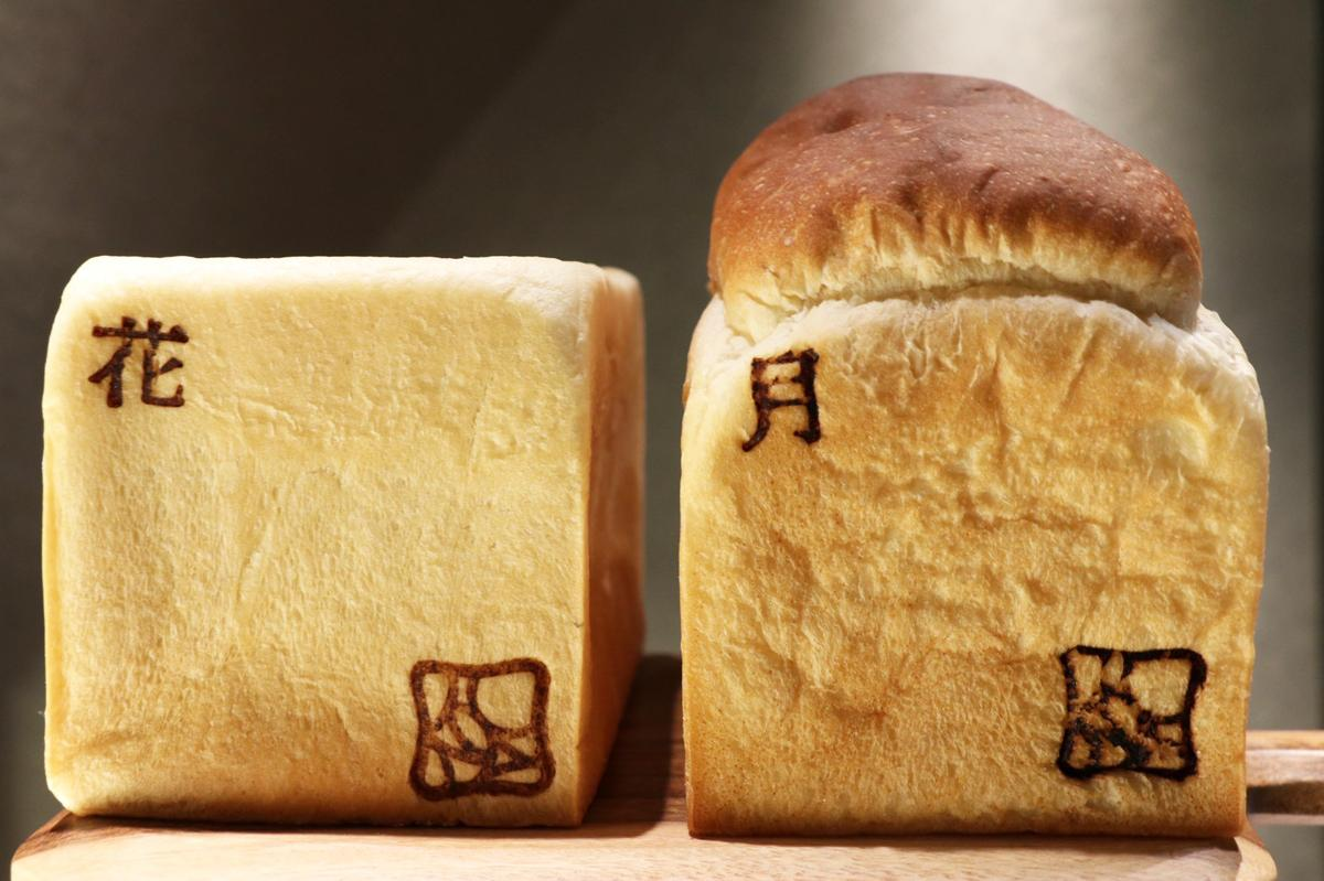 食パン「花」「月」にはロゴの焼き印入り