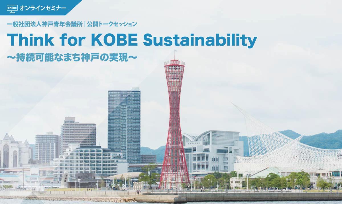 公開トークセッション「Think for KOBE Sustainability~持続可能なまち神戸の実現~」