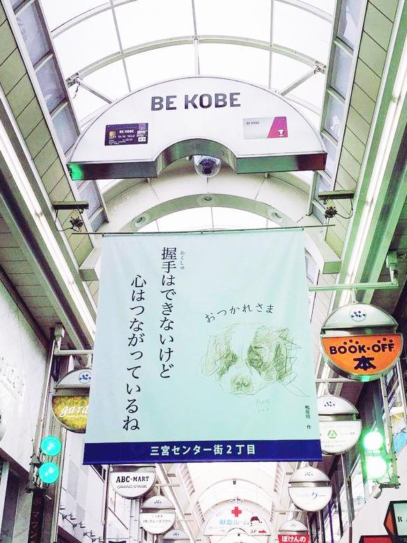神戸・三宮センター街2丁目中央頭上に「握手はできないけど 心はつながっているね」と書かれた大型タペストリーが掲出された