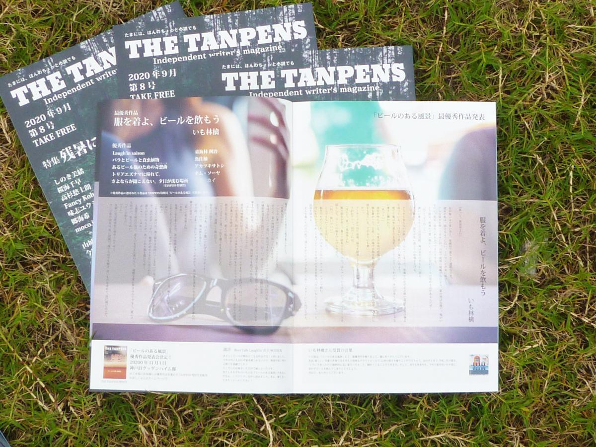 短編小説専門フリーマガジン「THE TANPENS」本誌9月20日号