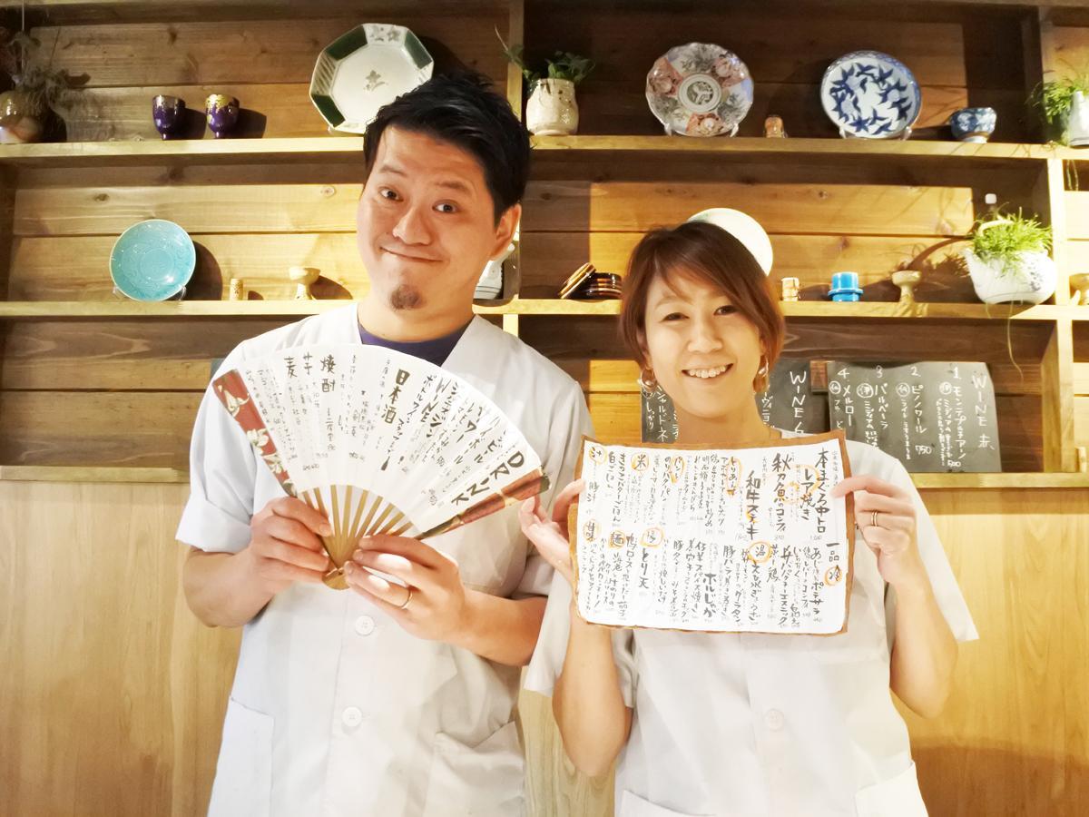 居酒屋「お晩酌 リベロ前」店主の岡崎健太さん、温子さん夫妻