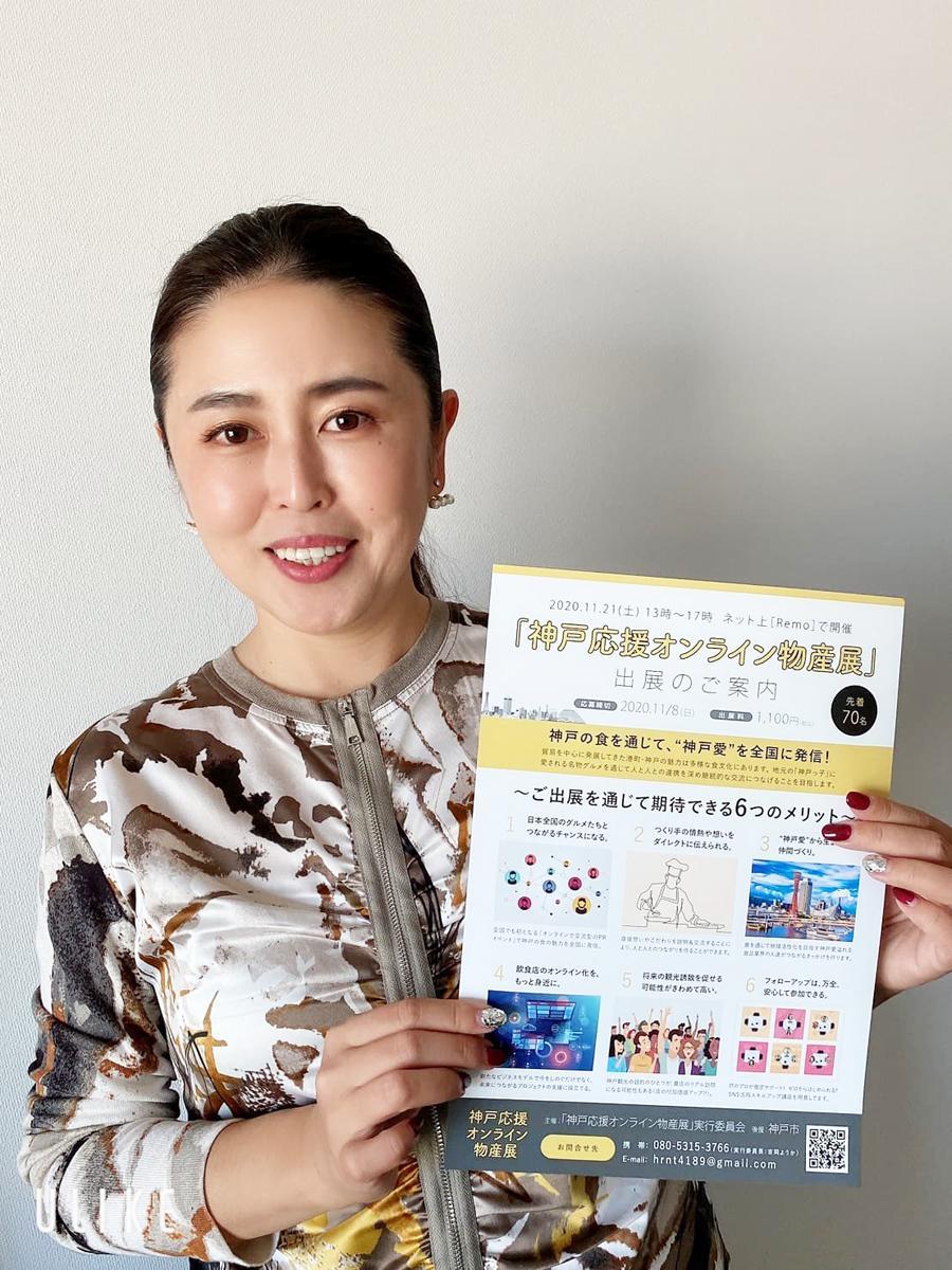 「神戸応援オンライン物産展」実行委員長の吉岡ようかさん(サラヴォーン代表)