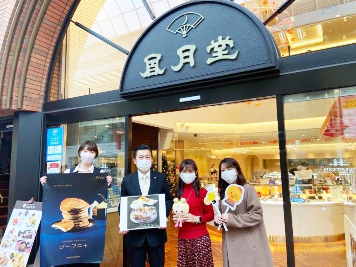 元町三丁目商店街「SNSプレゼントキャンペーン」の2回目は老舗洋菓子店「神戸風月堂 元町本店」が参加