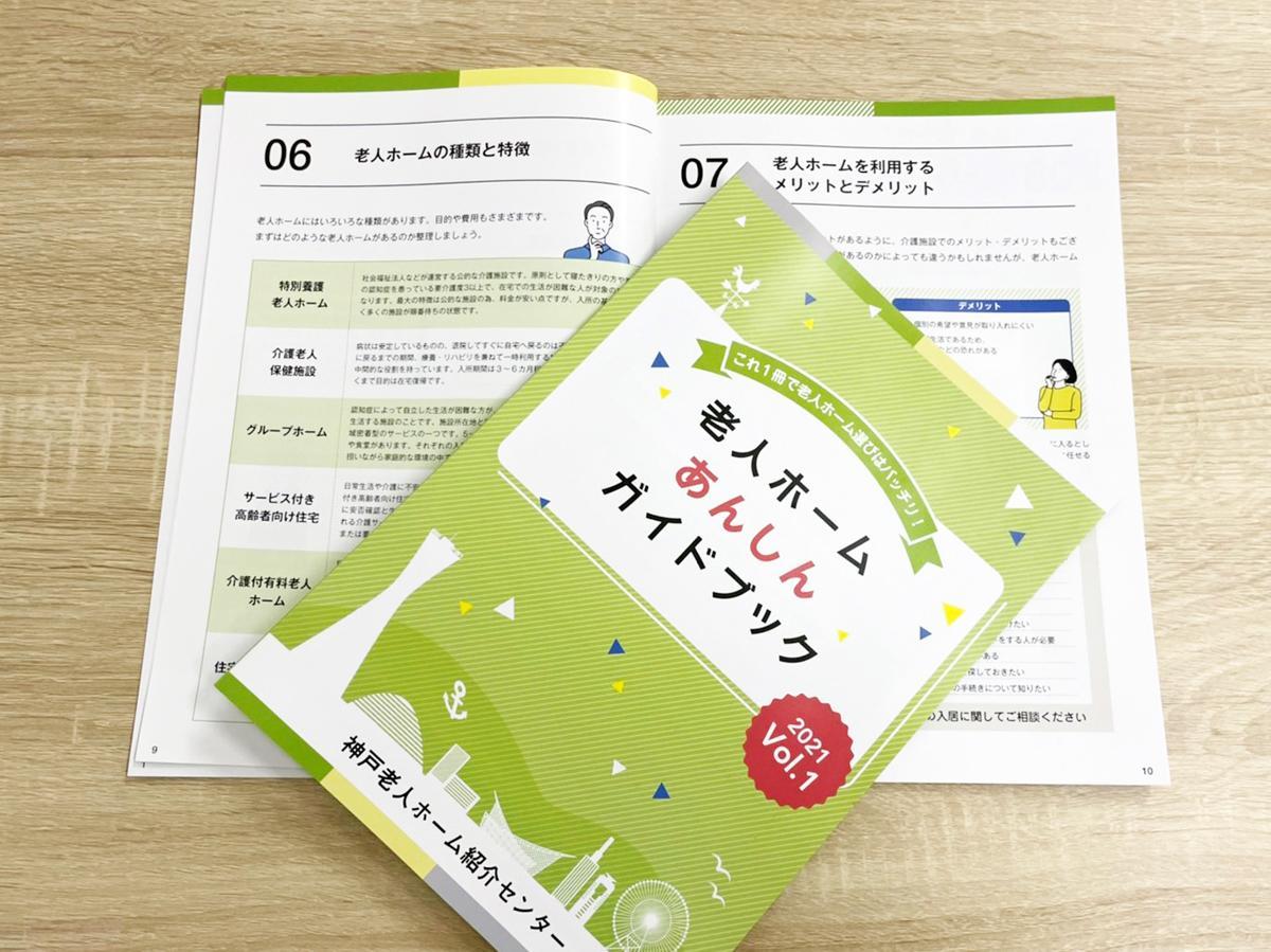 「神戸の高齢者施設の紹介」に特化した「神戸老人ホーム紹介センター」が「老人ホームあんしんガイドブック ~これ1冊で老人ホーム選びはバッチリ!~」を創刊
